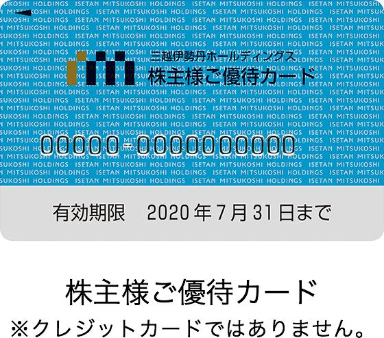 the latest 9c740 67a31 株主様ご優待制度|株主さま・株式関連|株式会社三越伊勢丹 ...